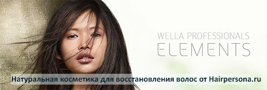 Wella Elements - Восстановление волос